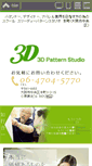 Mobile Preview of 3d-pattern-studio.net